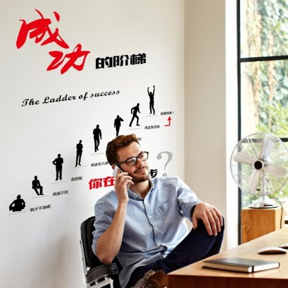 The Ladder Of Success Office Wall Stickers - TYSK6064