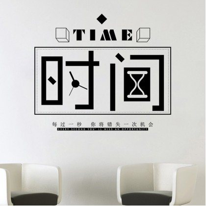 Office inspirational quotes time wall art decoration removable sticker