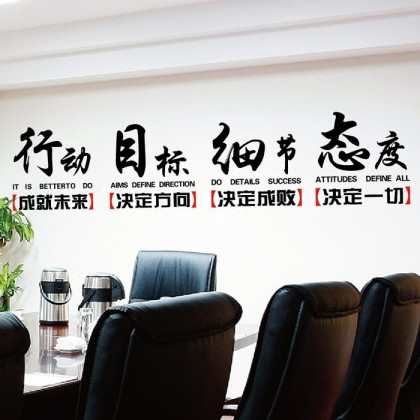 Office inspirational quotes attitudes wall art decoration removable sticker