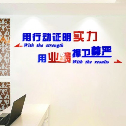 3D Acrylic Inspirational Quotes About Life and Success With the Strength With the Result Office Decor Wall Sticker - AC265