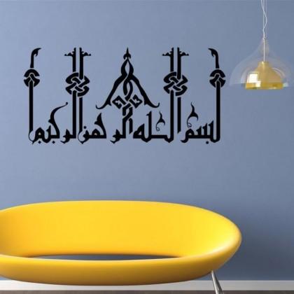 DIY Removable Islamic Muslim Culture Surah Arabic Bismillah Allah Vinyl Wall Stickers/Decals Quran Quotes Calligraphy