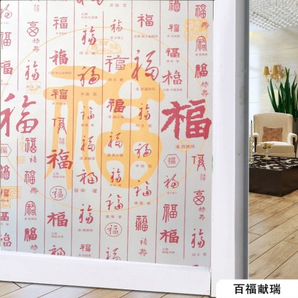 Feng Shui DIY Privacy Glass Window Tinted Cloud Background Window Film Tint - [Width:90cm]