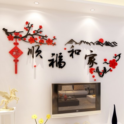 3D Acrylic Sticker Chinese New Year Plum Tree Feng Shui Background Wall Art Decoration Sticker