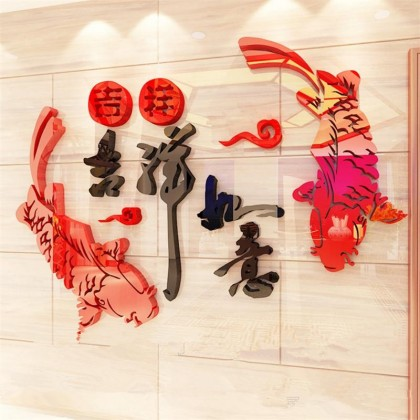 3D Acrylic Sticker Chinese New Year Feng Shui Carp Fish Background Wall Art Decoration Sticker