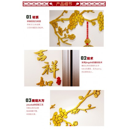3D Acrylic Sticker Chinese New Year Feng Shui Plum Flowers Gold Background Wall Art Decoration Sticker