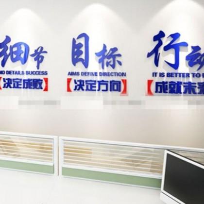 3D Acrylic Success Office Decor Wall Sticker - AC02